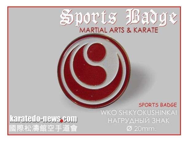 Спортивные значки, спортивный значок Канку WKO SHIKYOKUSHINKAIE  KARATE