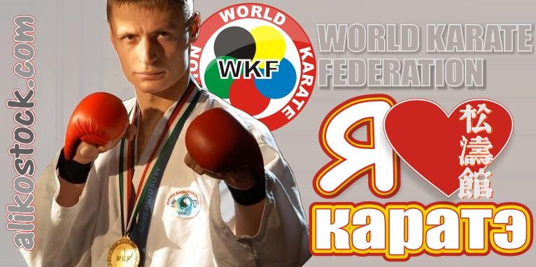 28-30 сентября семинар Александра Герунова по каратэ в Брянске