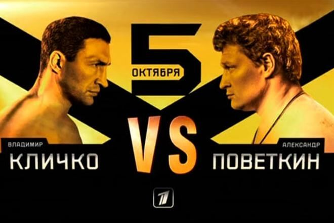 Прямая ONLINE телетрансляция поединка Кличко - Поветкин